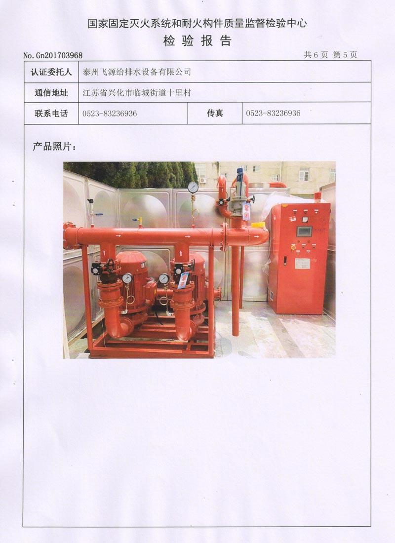 消防增压给水设备 检测报告